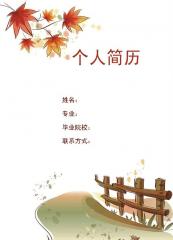 <b>蕴含秋意的个人简历封面</b>