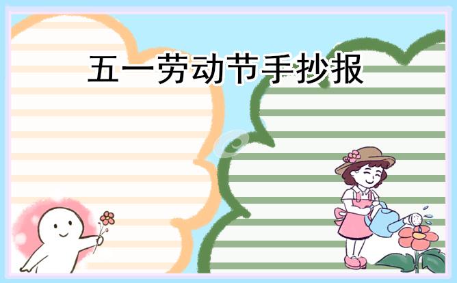 五一劳动节最简单手抄报绘画作品2021