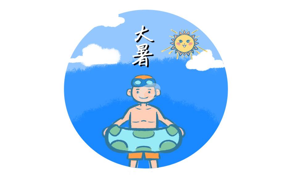 大暑节气养生保健小常识