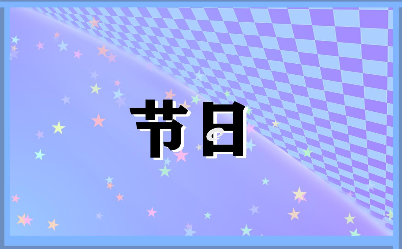 2021中元節是幾月幾日