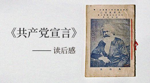 共产党宣言读后感2000字左右优秀范文