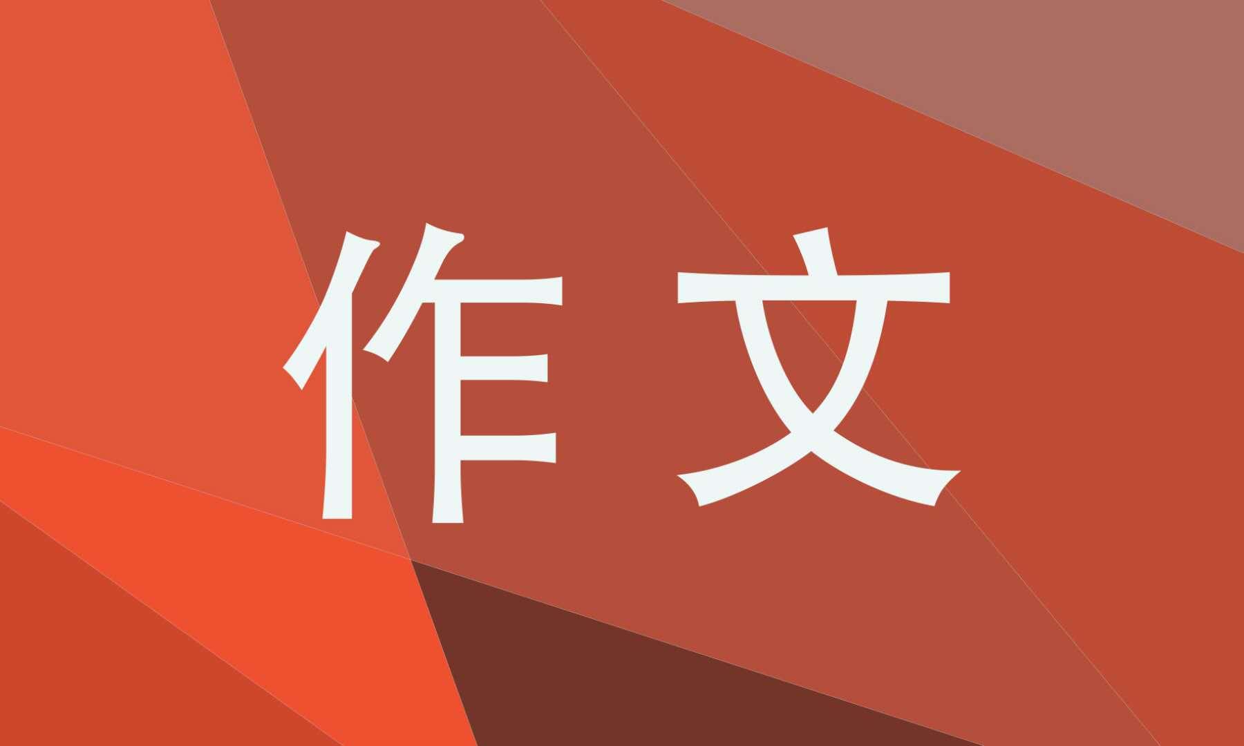 传承红色基因弘扬红色精神主题征文