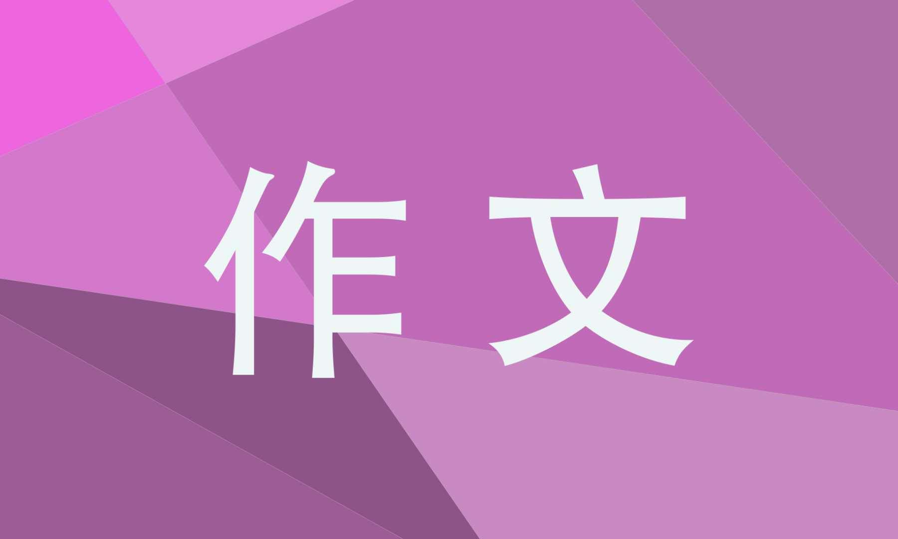 <b>欢庆中秋节作文2021</b>