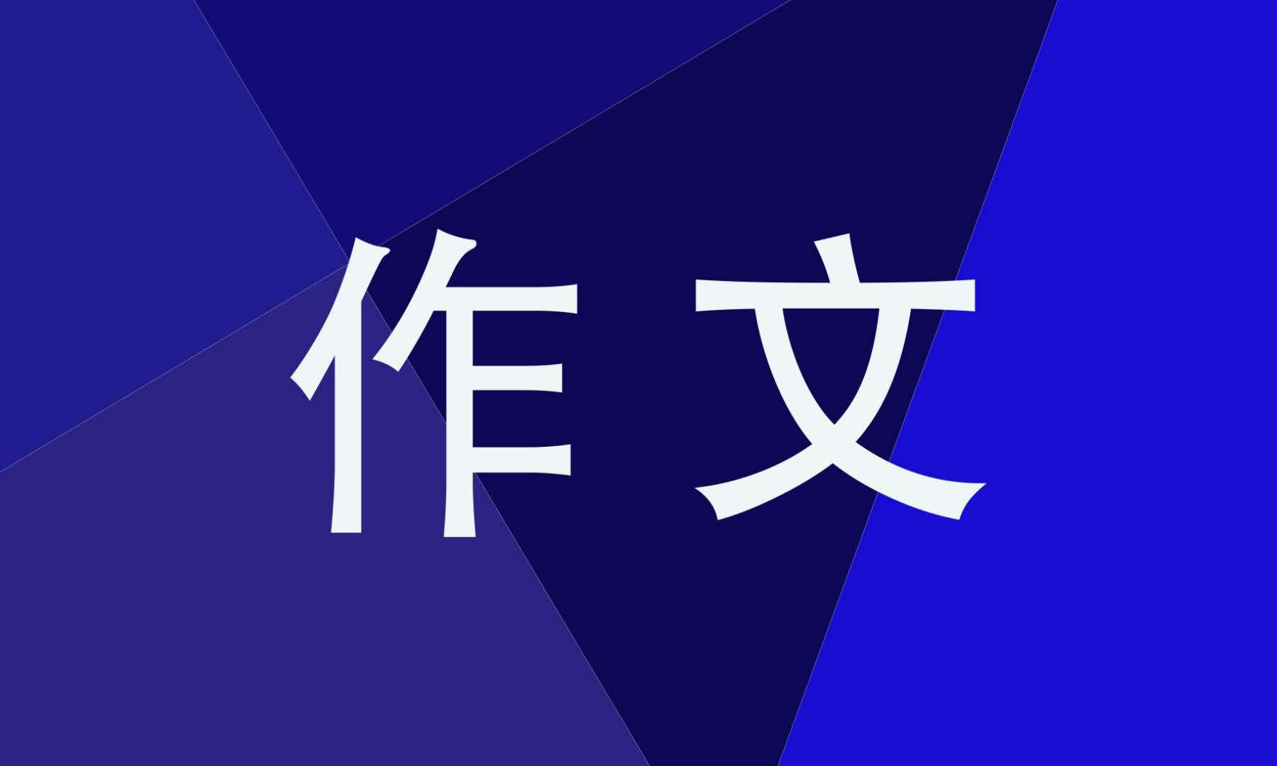 <b>2021中秋节初中作文范文5篇</b>