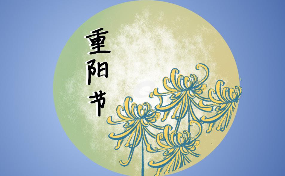 描写九月九重阳节古诗词