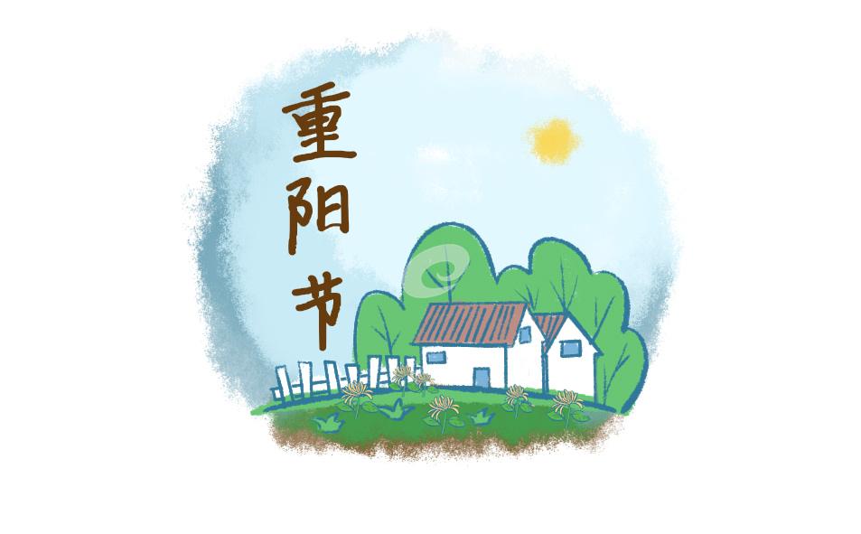 九月九重阳节古诗欣赏