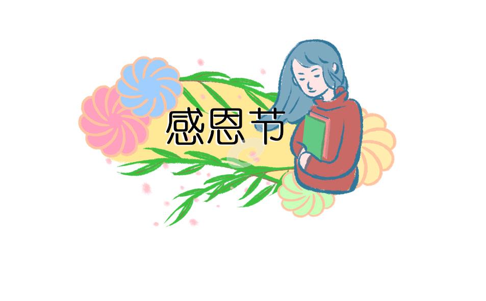 2021感恩节作文500字10篇