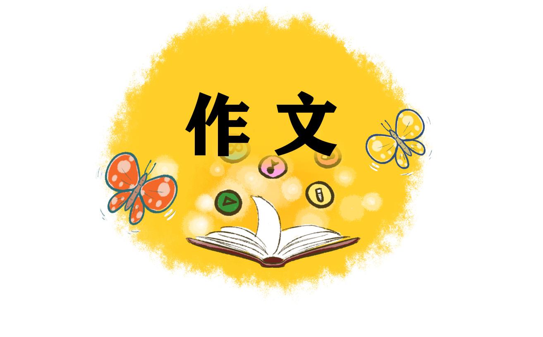 <b>2021中秋节赏月作文范文</b>
