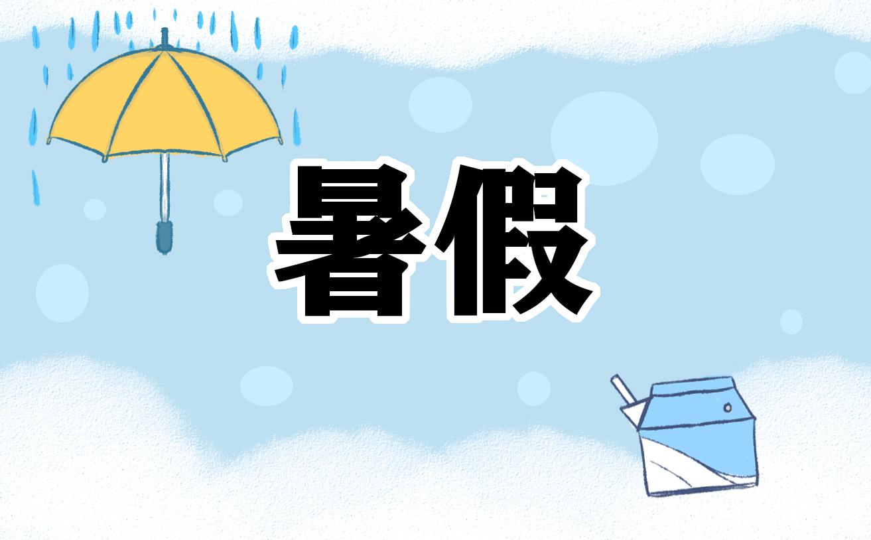 长沙中小学2021暑假时间表