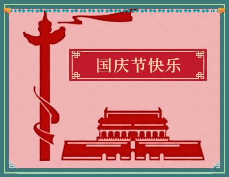 小学生快乐的国庆节日记随笔范文