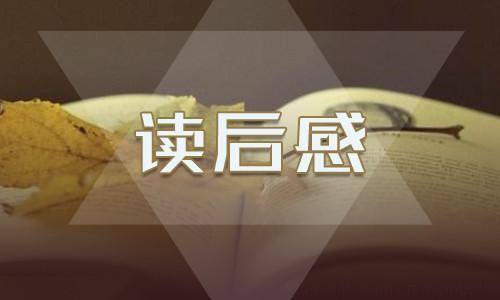 儒林外史读后感100字12篇