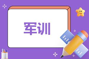 <b>军事训练经历后个人感受总结</b>