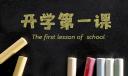 2021辽宁开学第一课观后感范文最新