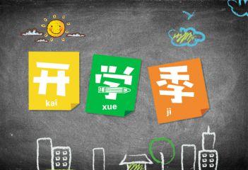 2020山东教育开学第一课有感随笔日记500字精选5篇