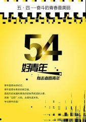 五四青年节说说经典2020最新_关于五四青年节的说说大全