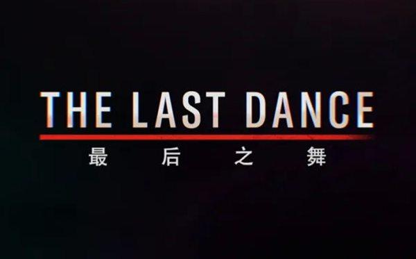 小学军训日记500字_纪录片《最后之舞》观后感作文随笔500字5篇