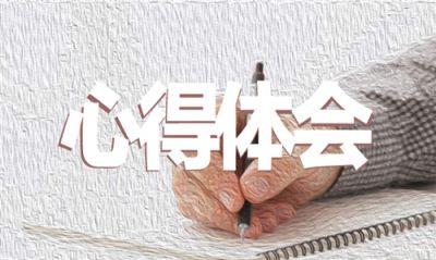 看2020第24届中国青年五四奖章颁奖心得体会5篇最新精选