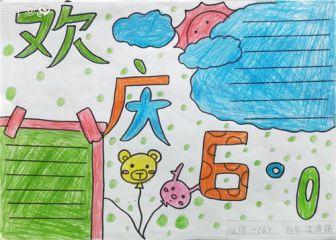 2020祝六一儿童节的祝福语_六一儿童节祝福语简短