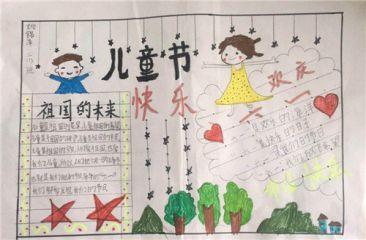 2020给小朋友儿童节祝福语_六一送给孩子的祝福语简短