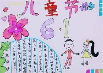 2020最新儿童节祝福语集锦_祝贺六一儿童节祝福语大全