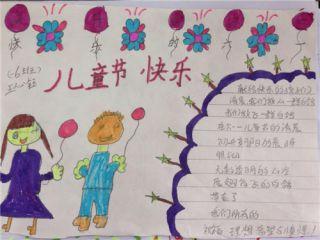 2020小学生儿童节贺卡祝福语_六一儿童节手抄报句子