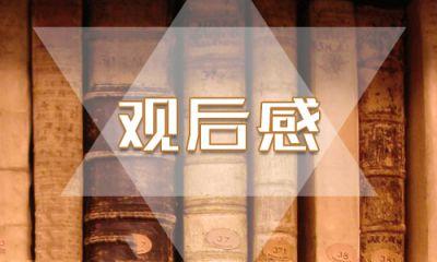 疫情大考中国答卷思政专题片观后感精选5篇