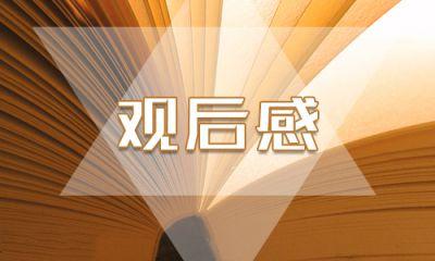 关于《疫情大考中国答卷》专题片观后感心得精选【5篇】