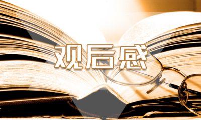 疫情大考中国答卷思政专题片观后感5篇精选_看疫情大考中国答卷有感