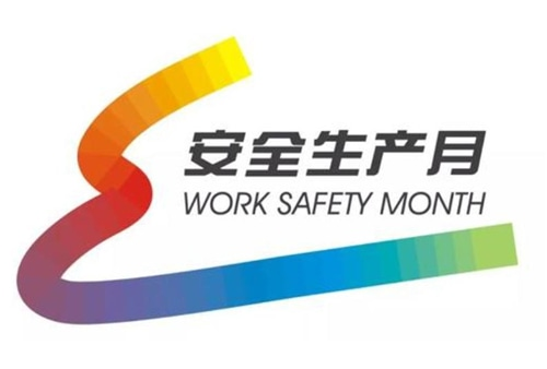 2020 安全 標語