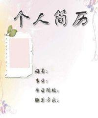 <b>精美个人简历封面</b>