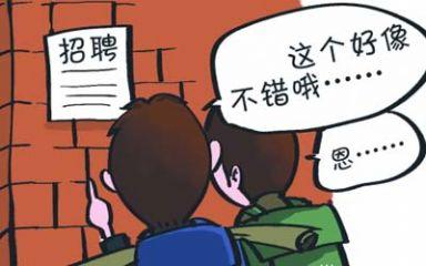 <b>小学教师求职自我介绍范文5篇</b>