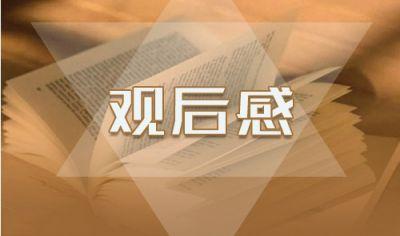 收看《齐鲁大讲坛——开学第1讲》观后感心得随笔记录5篇