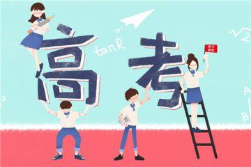2020高考倒计时一个月祝福语说说随笔精选