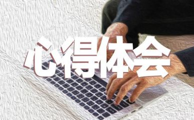 文化中国演讲稿范文10篇