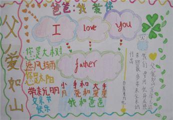 2020父亲节简短说说祝福语朋友圈文案精选大全