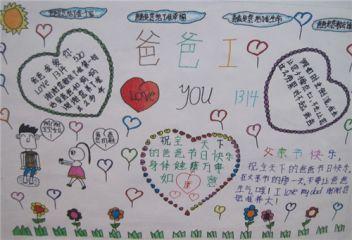 关于2020父亲节感恩温馨说说朋友圈文案精选80句_父亲节祝福语大全