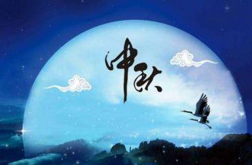 2020迎中秋庆国庆祝福语精选活动标语
