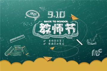 教师节祝福语英语版2020