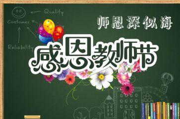 2020教师节家长感谢老师祝福话语