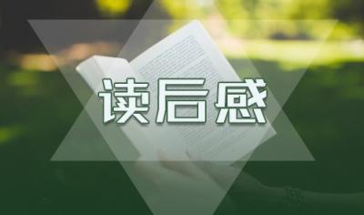 乡土中国600字范文5篇