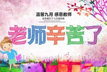 9月10教师节感恩祝福语句子精选2020
