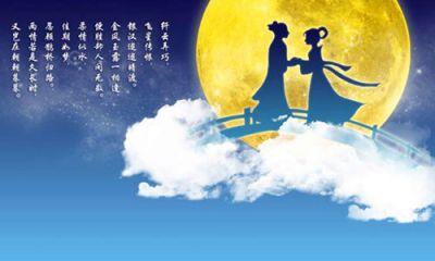 给男朋友七夕节祝福语简单