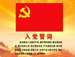 村干部入党积极分子申请书范文5篇