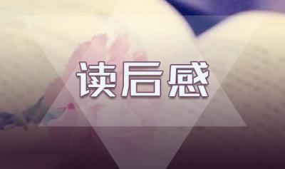 湘行散记读后感作文精选5篇