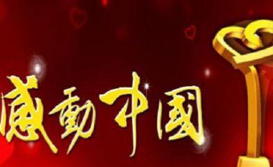 2020感动中国十大人物事迹及颁奖词汇总