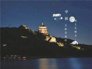 2020物业小区中秋节活动方案大全