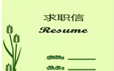 <b>面试英文求职信精选范文模板五篇</b>