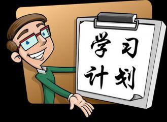 <b>大一新学期学习计划【5篇】</b>