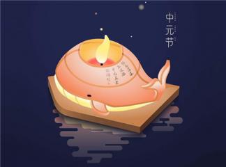 2020中元节寄托哀思的诗词5首