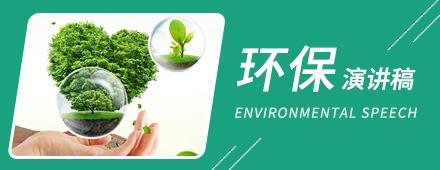 小学生倡导低碳生活的演讲稿5篇